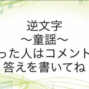 2月27日YouTube【童謡クイズ】
