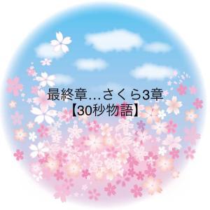 2月28日YouTube【最終章…さくら3章】