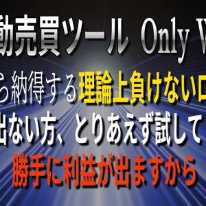 Du-R 【ONLYWIN 自動売買FX】 3/27日 (28日土曜日の午前11時30分に新企画発表します!必ず目を通してください!)