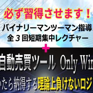 Du-R 【ONLYWIN 自動売買FX】&_PinPointサイン【本当に近道したい方限定。FXサインツール】 8/7