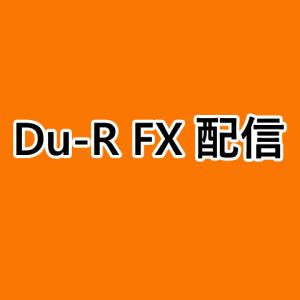 保護中: 【Du-R FX相場分析配信】9/18