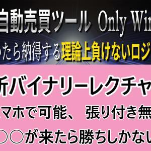 Du-R 【onlywin 自動売買FX】&新バイナリーレクチャー 10/30
