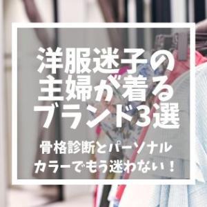 【子育て中の服】30代主婦、洋服迷子な私が選ぶ服のブランド3選!