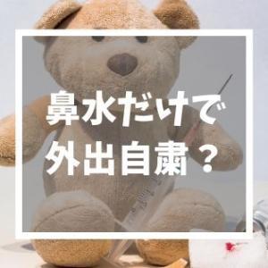 【こどもの鼻水問題】鼻水が出たら外出しちゃダメ?
