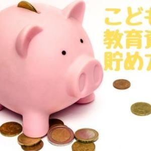 【よこよこ家の家計】こどもの教育資金の貯め方は?