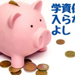 【こどものお金】学資保険は入ったほうがいいの?
