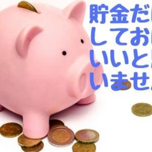 【こどものお金】貯金するだけじゃ損するよってはなし。