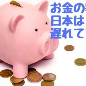 【お金の教育】日本はお金の教育が遅れてる?外国はどうなの?