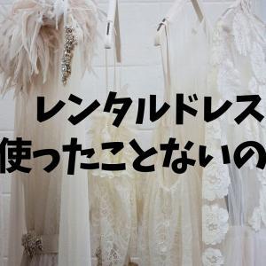 【実体験】結婚式などのイベントこそレンタルドレス!デメリットも合わせて紹介!