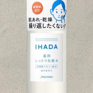 IHADA 薬用ローション(しっとり)