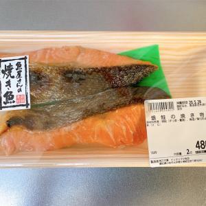 【BIG LIVE】お魚コーナーのおすすめ品☆