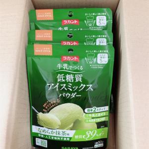 【お得に購入】ロカボスタイル アイスミックスパウダー なめらか抹茶味