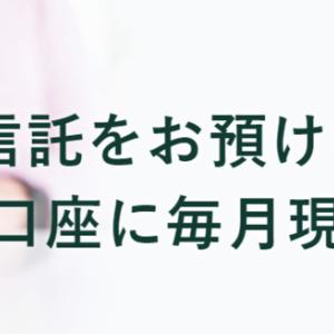我が松井証券から信託報酬還元サービス始まるw