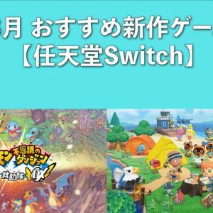 2020年3月のおすすめ新作ゲーム!【Switch】