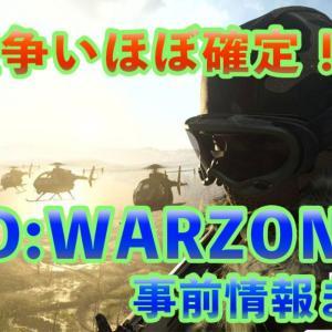 3月11日から配信開始!!COD:WARZONEについて!