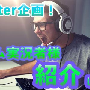 【Twitter企画】ゲーム実況者紹介企画について