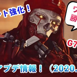 APEX最新アップデート情報まとめ!(2020.4.08)