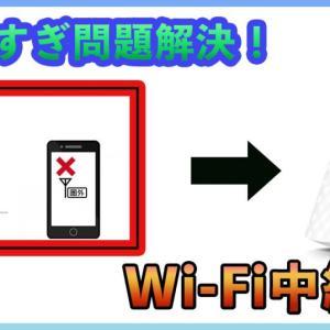 ルーターが遠くて満足にゲームができない!そんな方におすすめのWi-Fi中継機とは?