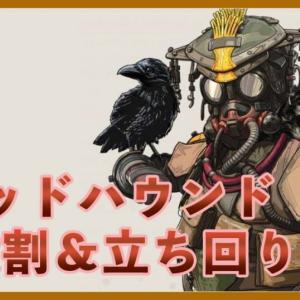 【APEX LEGENDS】ブラッドハウンドの役割&立ち回り解説!