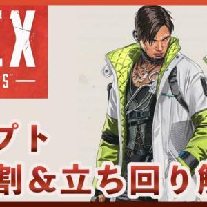【APEX LEGENDS】クリプトの役割、立ち回り解説!