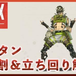 【APEX LEGENDS】オクタンの役割、立ち回り解説!