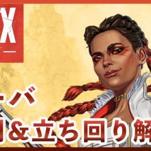 【APEX LEGENDS】ローバの役割、立ち回り解説!