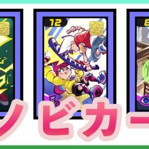 【ニンジャラ】最強シノビカードランキング!