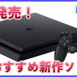【PS4】2020年8月に発売される新作ゲームまとめ!