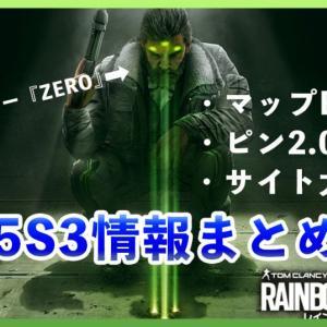 【レインボーシックスシージ】Y5S3で実装される新オペ『ZERO』、新要素、変更点まとめ