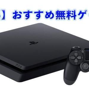 【2020年】PS4でおすすめの無料ゲーム!
