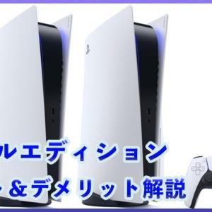 PS5『通常版』と『デジタルエデション』の違いとは?