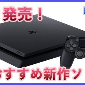 2020年10月に発売される新作ゲームまとめ!【PS4】