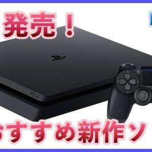 【PS4】2020年11月おすすめの新作ゲームまとめ