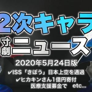 【週刊】2次キャラ寸劇ニュース 2020年5月24日版