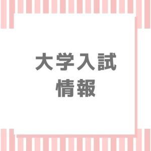【2021】専修大学追加合格・補欠・繰上げ合格情報【日程・人数】