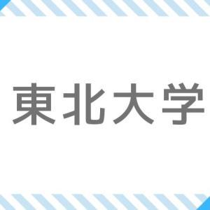 【2022年】東北大学入試、試験内容・科目・変更点など最新情報【令和4年】