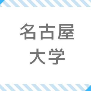 【2021年】名古屋大学入試、試験内容・科目・変更点など最新情報【令和3年】