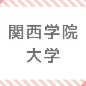 【2023年】関西学院大学入試、試験内容・科目・変更点など最新情報【令和5年】