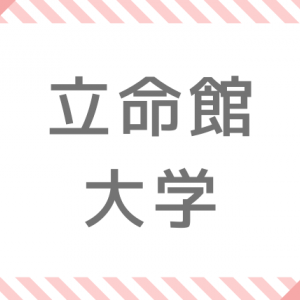 【2022年】立命館大学入試、試験内容・科目・変更点など最新情報【令和4年】