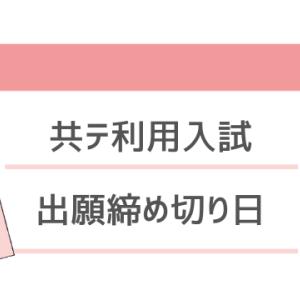【関西】2月に出願できる共通テスト利用入試を行う大学一覧