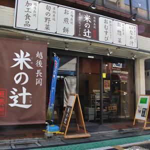 岩塚製菓の直営店がまさかの所に