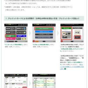 越後湯沢駅から、ほくほく線に乗り継ぐ切符を買う場合