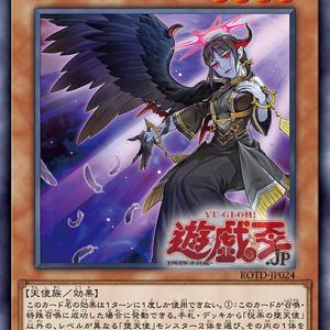 【遊戯王】堕天使新規カード考察