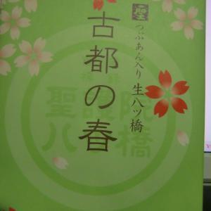 娘からの京都お土産
