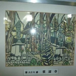 雲辺寺の紫陽花・切絵で札所巡り