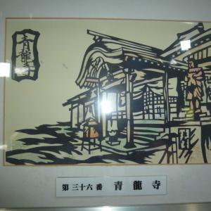 独鈷杵と有縁の勝地36番青龍寺(しょうりゅうじ)