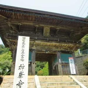 四国霊場屈指の難所・27番札所神峰寺(こうのみねじ)