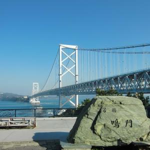 淡路・鳴門海峡橋展望台・大塚美術館外観