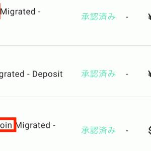 FXGiantsの入金方法。手数料無料で基本限度額なし