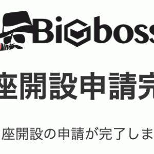 BigBossの口座開設申請からログインまでの流れ